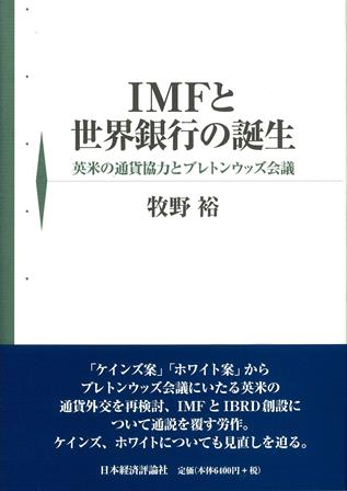 IMFと世界銀行の誕生